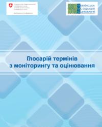 Глоссарий терминов по мониторингу и оценке
