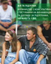 ВИЧ и подростки: руководство по консультированию и тестированию