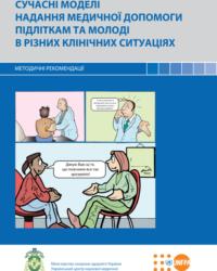 Методические рекомендации «Современные модели оказания медицинской помощи подросткам и молодежи в различных клинических ситуациях»