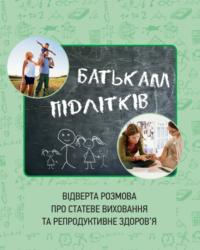 Брошура «Батькам підлітків. Відверта розмова про статеве виховання»