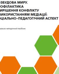 Медиация в профилактике насилия и конфликтов