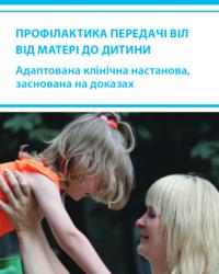 Адаптированное клиническое постановление «Профилактика передачи ВИЧ от матери к ребенку»
