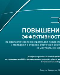 Сборник Повышение эффективности профилактических программ для подростков и молодежи в странах ВЕЦА. Казахстан, 2011