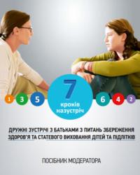 7 шагов навстречу. Дружеские встречи с родителями для сохранения здоровья и полового воспитания детей