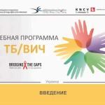 Учебный курс по вопросам ТБ/ВИЧ
