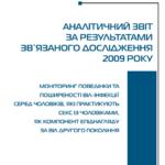 Біоповедінкові дослідження чоловіків, що мають секс з чоловіками – 2009