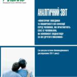 Біоповедінкові дослідження чоловіків, що мають секс з чоловіками – 2011