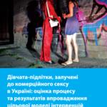 Девочки-подростки, вовлеченные в коммерческий секс в Украине