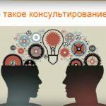 Запись вебинара «Основы консультирования»