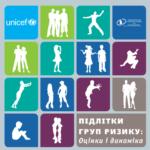 Буклет «Подростки групп риска. Оценки и динамика» (2016)