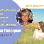 Половое развитие детей и подростков, — Елена Голоцван