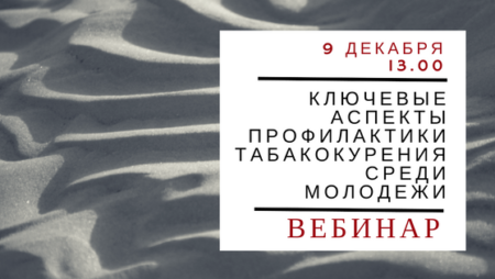 Профилактика табакокурения среди молодежи, — Ирина Цисар
