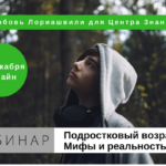 Мифы и реальность о подростковом возрасте — Любовь Лориашвили