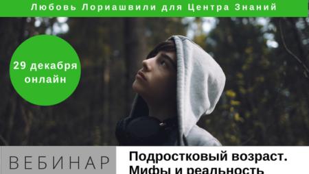 loriashvili-vebinar-podrostki