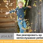 Як правильно реагувати на непослух дитини? Вебінар