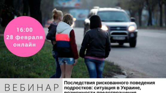 Вебинар Елены Голоцван «Рискованное поведение подростков»