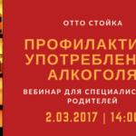 Отто Стойка: Профилактика употребления алкоголя молодежью