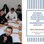 Нарушение прав подростков, — правозащитница Вита Мусатенко