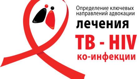 Видеозапись докладов на тренинге по лечению ВИЧ/ТБ ко-инфекций