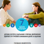Програма «7 шагов навстречу»