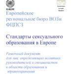 Стандарты сексуального образования в Европе (рамочный документ, 2010г.)