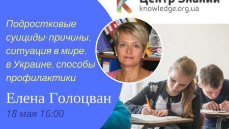 вебинар Елены Голоцван про подростков