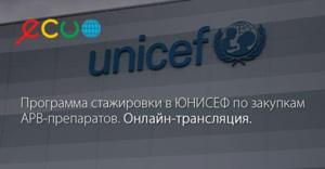 трансляция заседяния ЮНИСЕФ по АРВ-препаратам