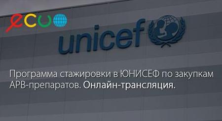 Трансляция заседания ЮНИСЕФ по закупкам АРВ-препаратов для детей