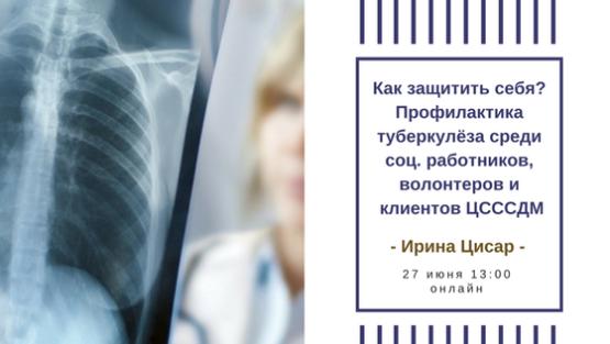 Вебинар Ирины Цисар по профилактике туберкулеза среди соц.работников