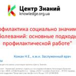 Вебинар Натальи Кожан «Профилактика социально-значимых заболеваний»