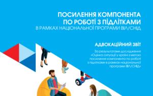 отчет усиление компонента работы с подростками