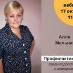 Алла Мельник «Профилактика ВИЧ-инфекции среди молодёжи»