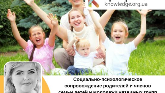 Вебинар Татьяны Параскевы по поддержке уязвимых семей
