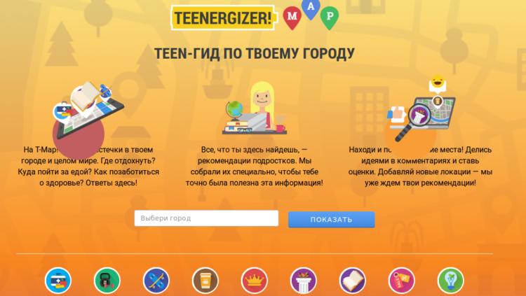 молодежная карта что делать в городе