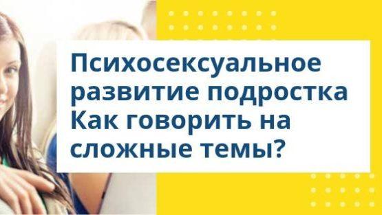 Вебинар Анны Вершебенюк о психосексуальном развитии подростка