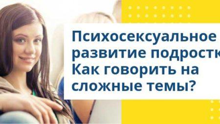 Вебинар А. Вершебенюк о психосексуальном развитии подростка