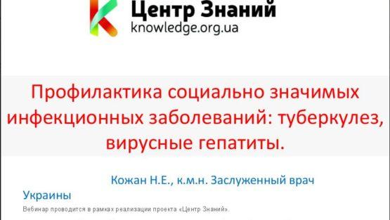 Вебинар Натальи Кожан «Профилактика социально – значимых заболеваний: туберкулез, вирусные гепатиты»