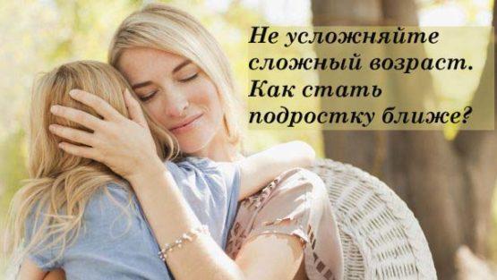 Вебинар Анны Вершебенюк «Не усложняйте сложный возраст. Как стать подростку ближе?»
