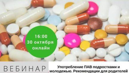 Вебинар Оксаны Придатко «Употребление психоактивных веществ подростками и молодежью. Рекомендации для родителей»