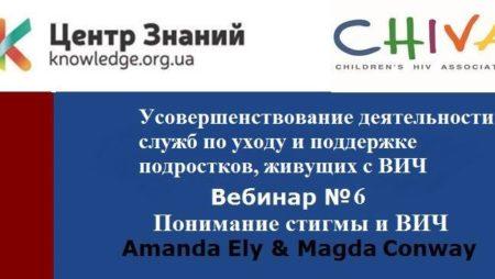 Вебинар  Магды Конвей и Аманды Эли «Понимание стигмы и ВИЧ»