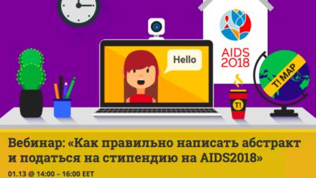 Вебинар «Как правильно написать абстракт и податься на стипендию на AIDS2018».