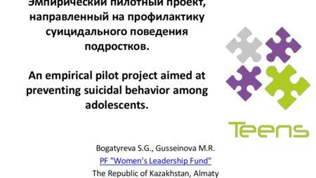 Светлана Богатырева «Эмпирический пилотный проект, направленный на профилактику суицидального поведения подростков»