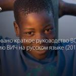 Руководство Всемирной Организации Здравоохранения 2017 года по лечению ВИЧ-инфекции «ПЕРЕХОД НА НОВЫЕ АНТИРЕТРОВИРУСНЫЕ ПРЕПАРАТЫ В ПРОГРАММАХ ПРОТИВОДЕЙСТВИЯ ВИЧ-ИНФЕКЦИИ»