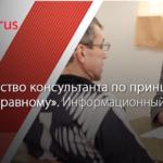 Информационный гид «Руководство консультанта по принципу «равный-равному»