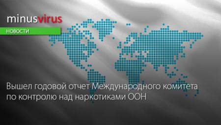 Вышел годовой отчет Международного комитета по контролю над наркотиками ООН