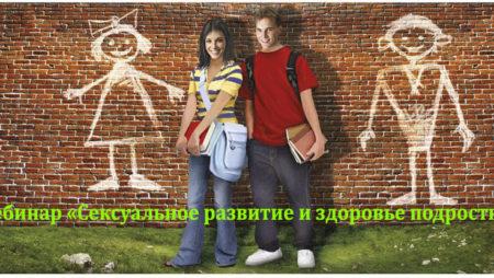 Вебинар Анны Вешербенюк «Сексуальное развитие и здоровье подростка»