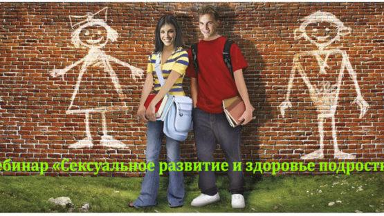 Вебинар Анны Вершебенюк «Сексуальное развитие и здоровье подростка»