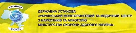 Український моніторинговий та медичний центр з наркотиків та алкоголю Міністерства охорони здоров'я України