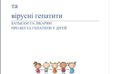 Брошюра «Діти, ВІЛ та вірусні гепатити»