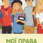 Брошюра для подростков «Мои права всегда со мной»